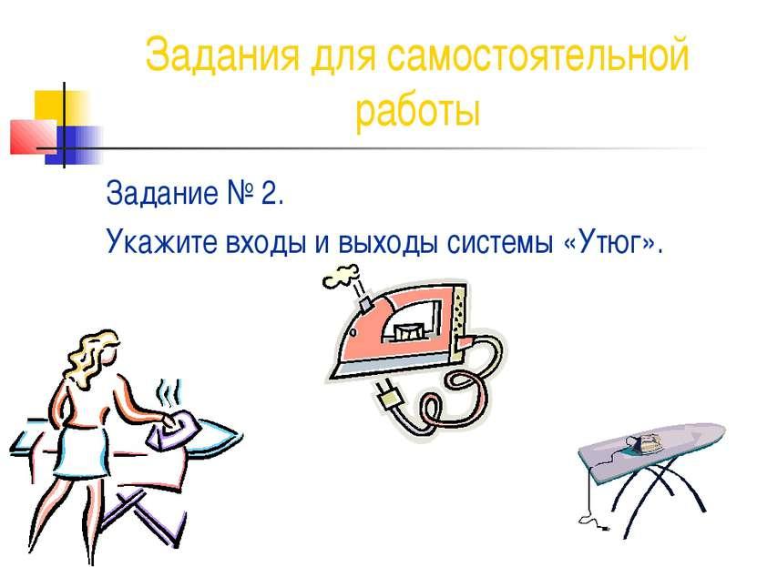 Задания для самостоятельной работы Задание № 2. Укажите входы и выходы систем...
