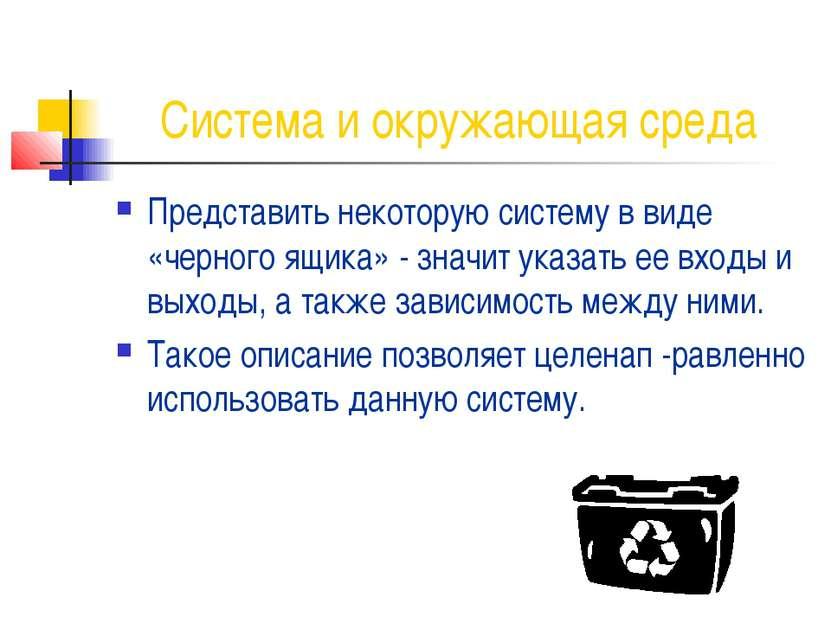 Система и окружающая среда Представить некоторую систему в виде «черного ящик...