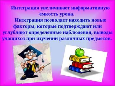 Интеграция увеличивает информативную емкость урока. Интеграция позволяет нахо...