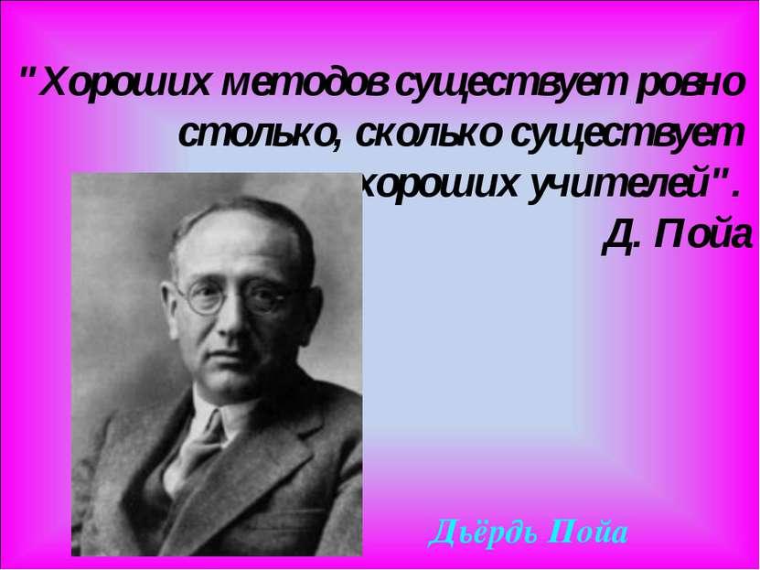 """""""Хороших методов существует ровно столько, сколько существует хороших учителе..."""