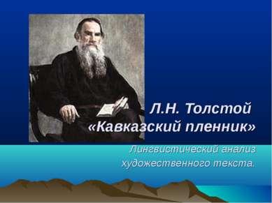 Л.Н. Толстой «Кавказский пленник» Лингвистический анализ художественного текста.
