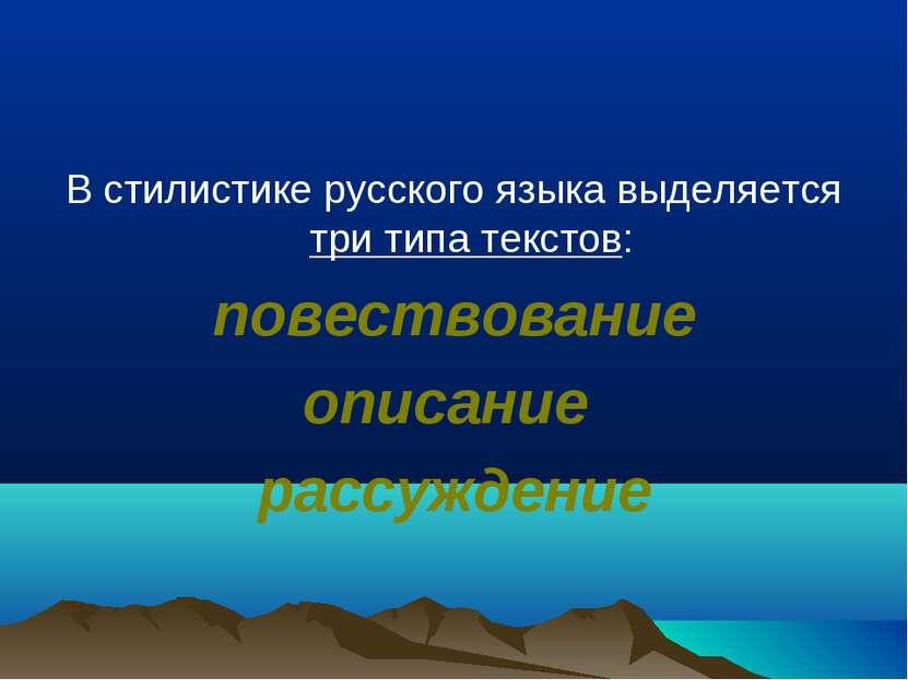 В стилистике русского языка выделяется три типа текстов: повествование описан...