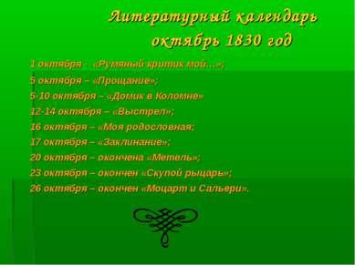 Литературный календарь октябрь 1830 год 1 октября - «Румяный критик мой…»; 5 ...
