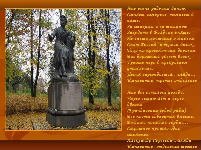 Это осень радости виною, Сыплет изморось, темнеет в пять, За стихами и за тиш...