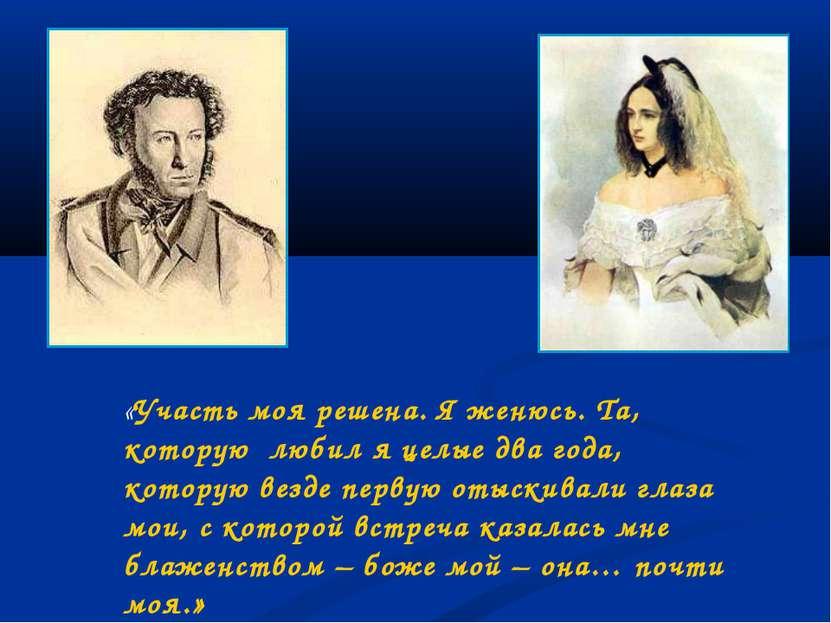 «Участь моя решена. Я женюсь. Та, которую любил я целые два года, которую вез...