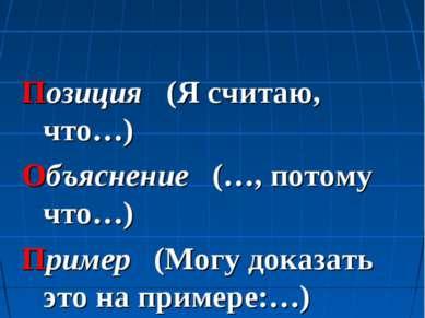 Формула ПОПС Что привело Василия к преступлению? Позиция (Я считаю, что…) Объ...