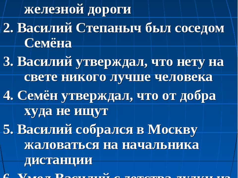 Верные – неверные утверждения 1. Семён Иванов был начальником железной дороги...