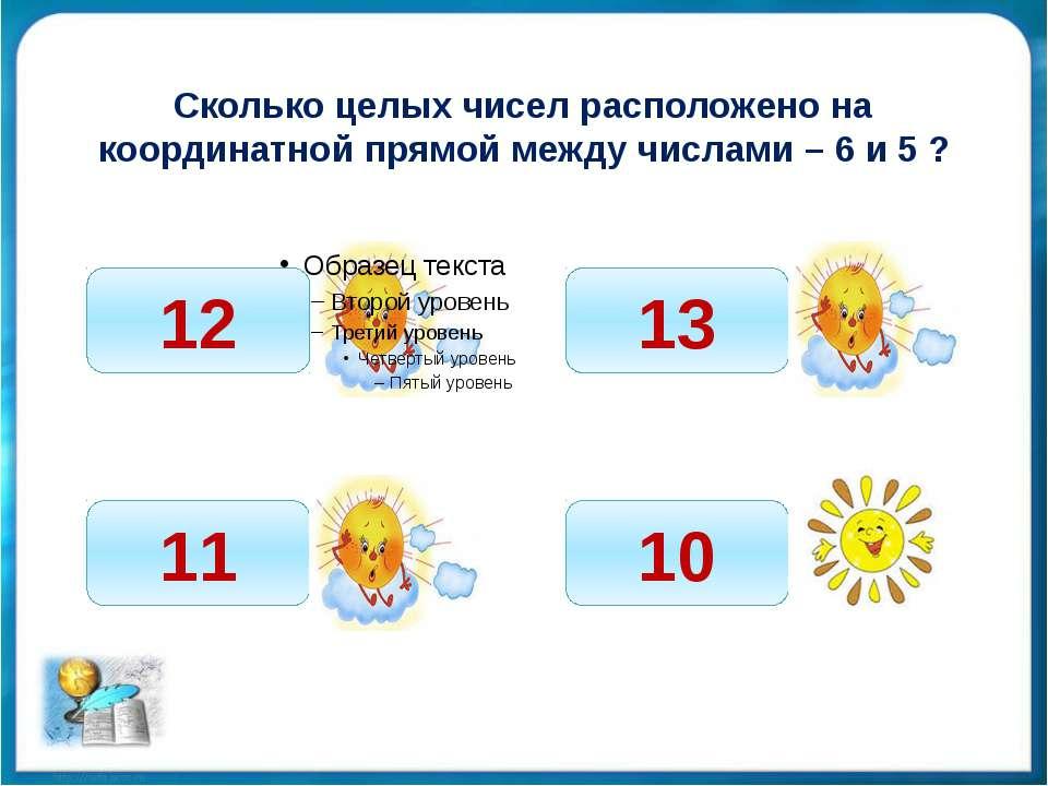 Сколько целых чисел расположено на координатной прямой между числами – 6 и 5 ...