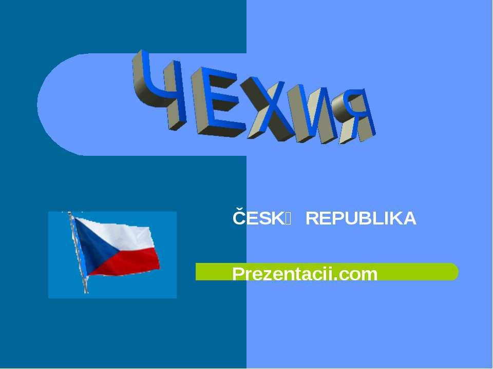 ČESKẢ REPUBLIKA