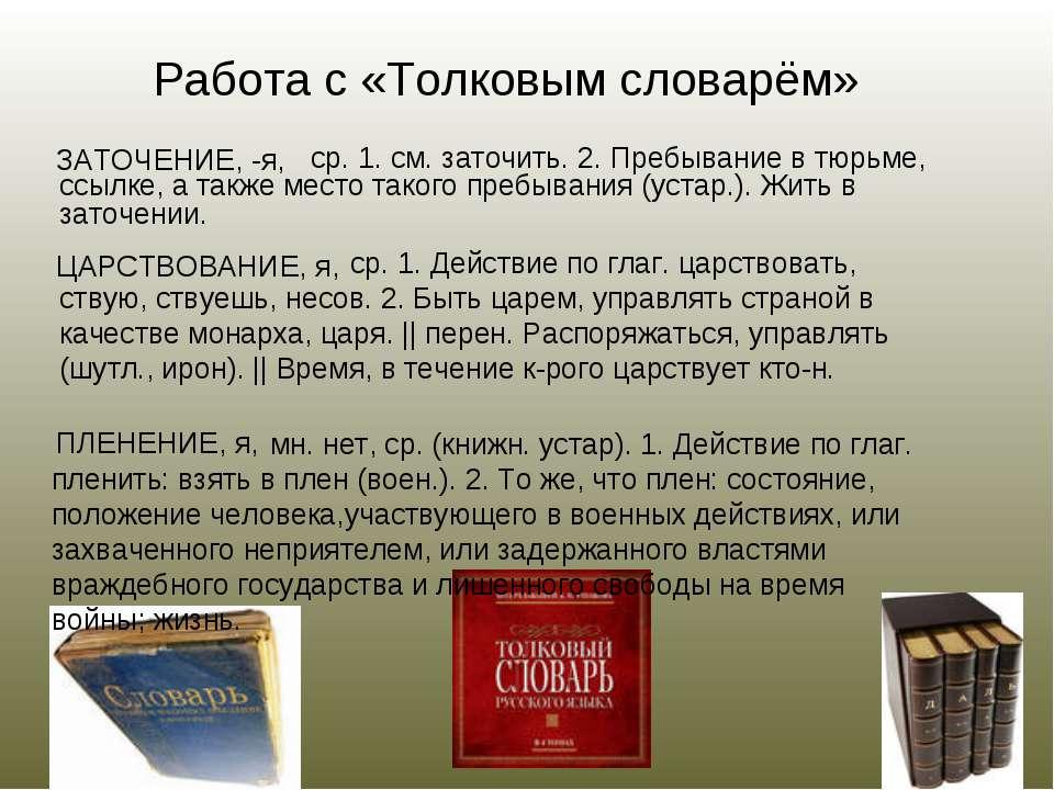 Работа с «Толковым словарём» ЗАТОЧЕНИЕ, -я, ЦАРСТВОВАНИЕ, я, ПЛЕНЕНИЕ, я, ср....