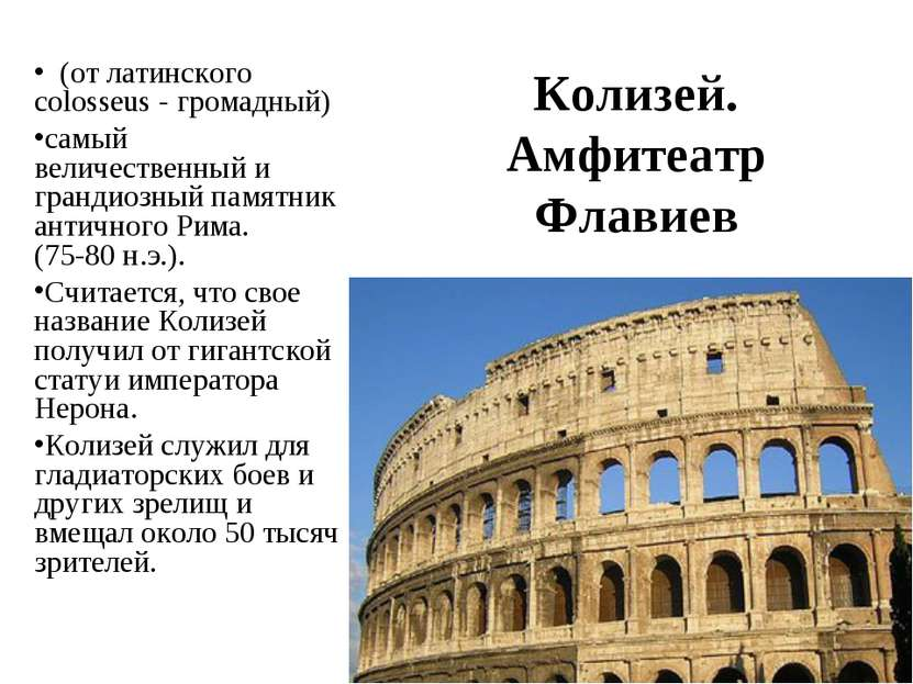 Колизей. Амфитеатр Флавиев (от латинского colosseus - громадный) самый величе...