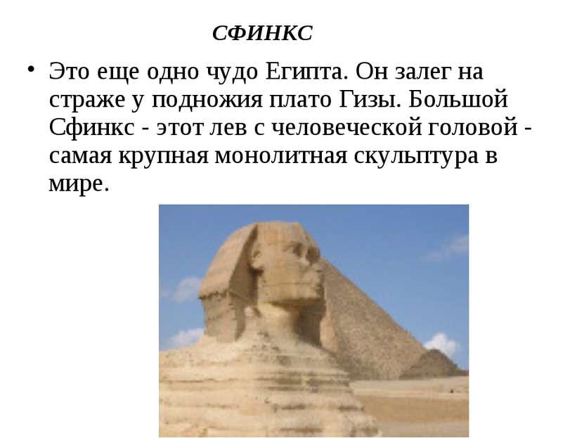 СФИНКС Это еще одно чудо Египта. Он залег на страже у подножия плато Гизы. Бо...