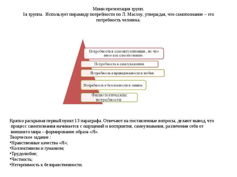 Мини-презентация групп. 1я группа. Использует пирамиду потребности по Л. Масл...