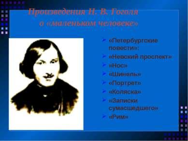 Произведения Н. В. Гоголя о «маленьком человеке» «Петербургские повести»: «Не...
