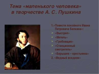 Тема «маленького человека» в творчестве А. С. Пушкина 1.«Повести покойного Ив...