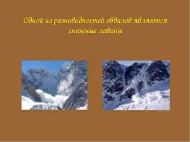 Одной из разновидностей обвалов являются снежные лавины
