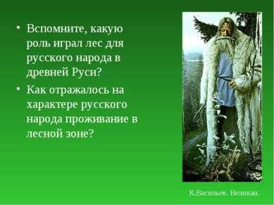 Вспомните, какую роль играл лес для русского народа в древней Руси? Как отраж...