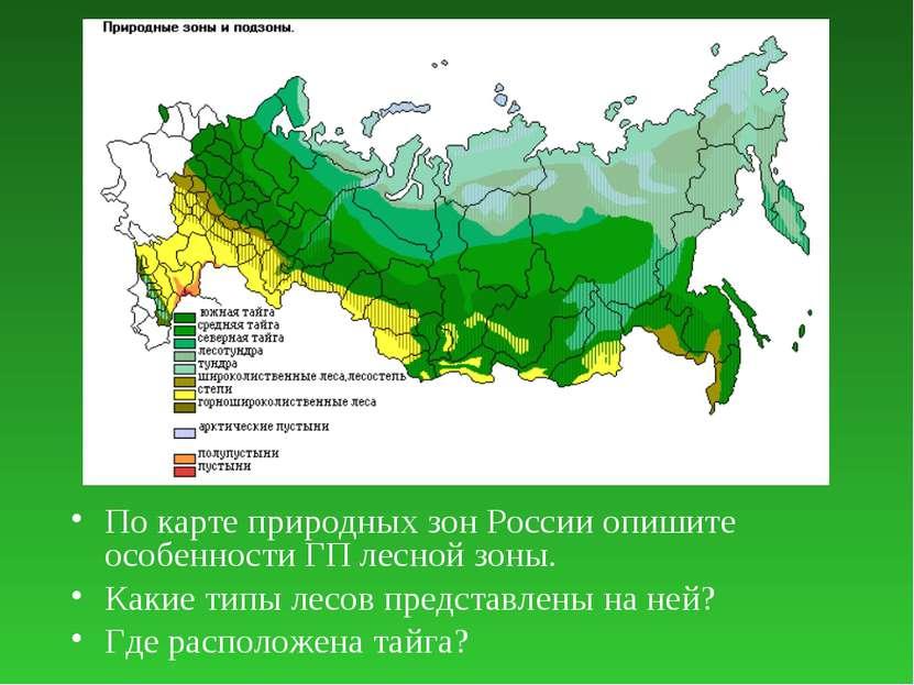 По карте природных зон России опишите особенности ГП лесной зоны. Какие типы ...