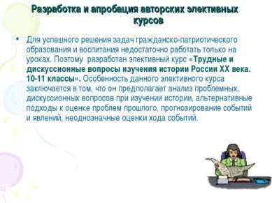 Разработка и апробация авторских элективных курсов Для успешного решения зада...