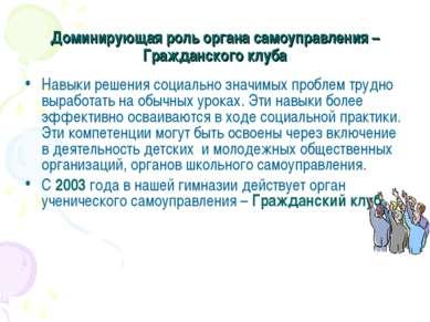 Доминирующая роль органа самоуправления – Гражданского клуба Навыки решения с...