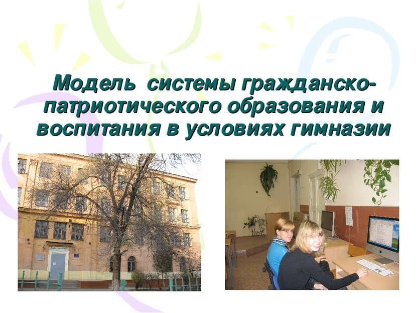 Модель системы гражданско-патриотического образования и воспитания в условиях...