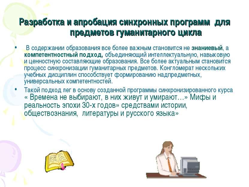 Разработка и апробация синхронных программ для предметов гуманитарного цикла ...