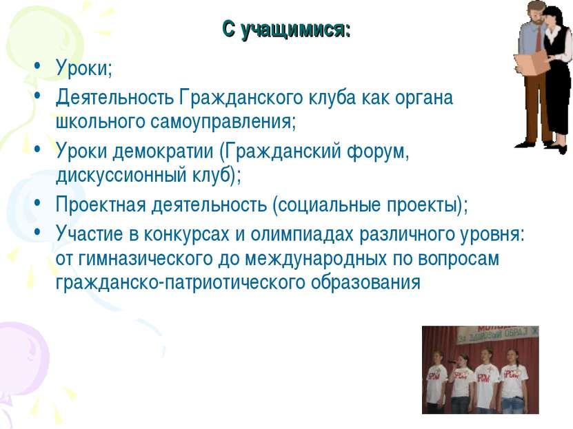С учащимися: Уроки; Деятельность Гражданского клуба как органа школьного само...