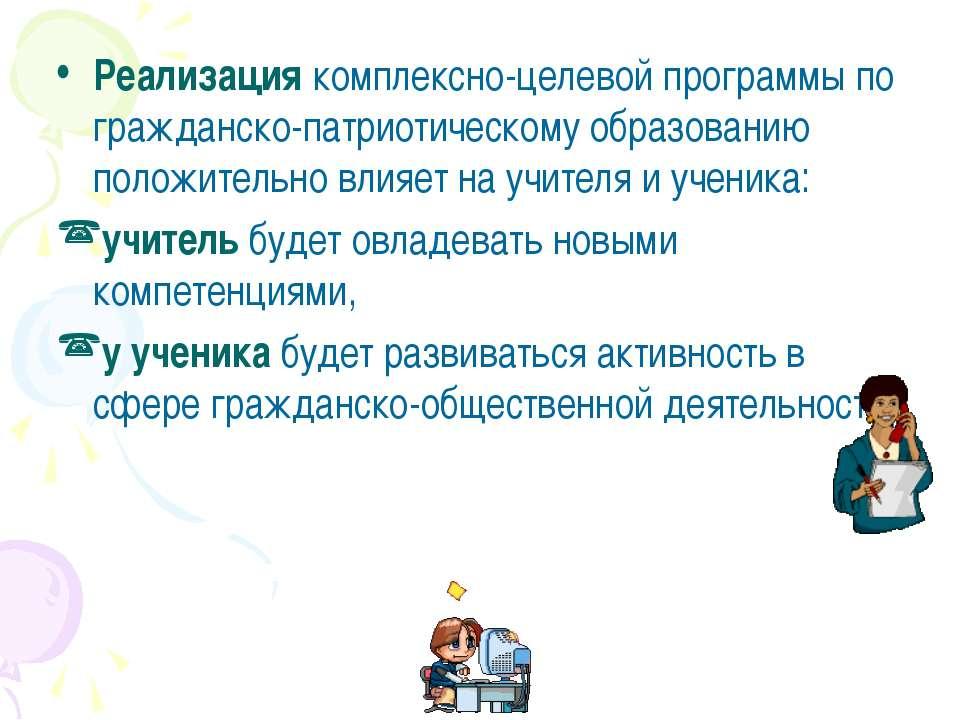 Реализация комплексно-целевой программы по гражданско-патриотическому образов...