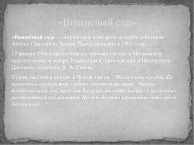 «Вишнёвый сад» — лирическая комедия в четырёх действиях Антона Павловича Чехо...