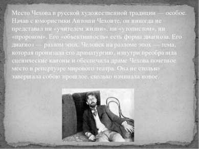 Место Чехова в русской художественной традиции — особое. Начав с юмористики А...