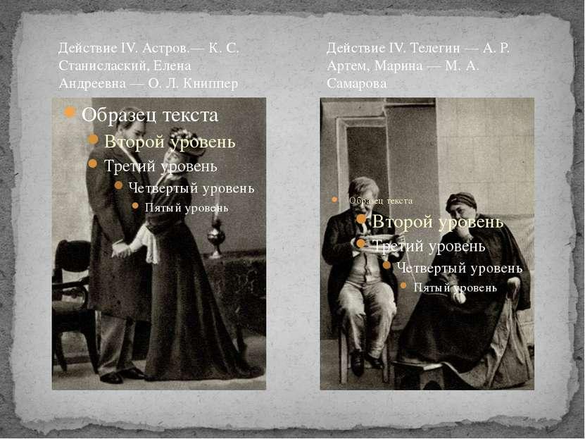 Действие IV. Астров.— К. С. Станислаский, Елена Андреевна — О. Л. Книппер Дей...