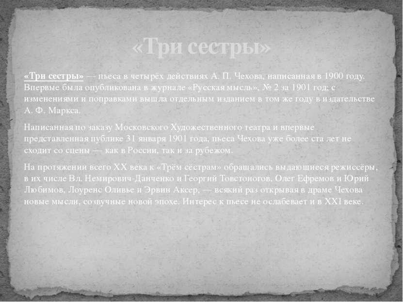 «Три сестры» — пьеса в четырёх действиях А. П. Чехова, написанная в 1900 году...