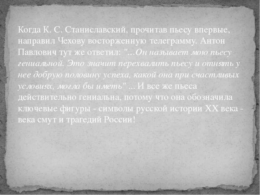 Когда К. С. Станиславский, прочитав пьесу впервые, направил Чехову восторженн...
