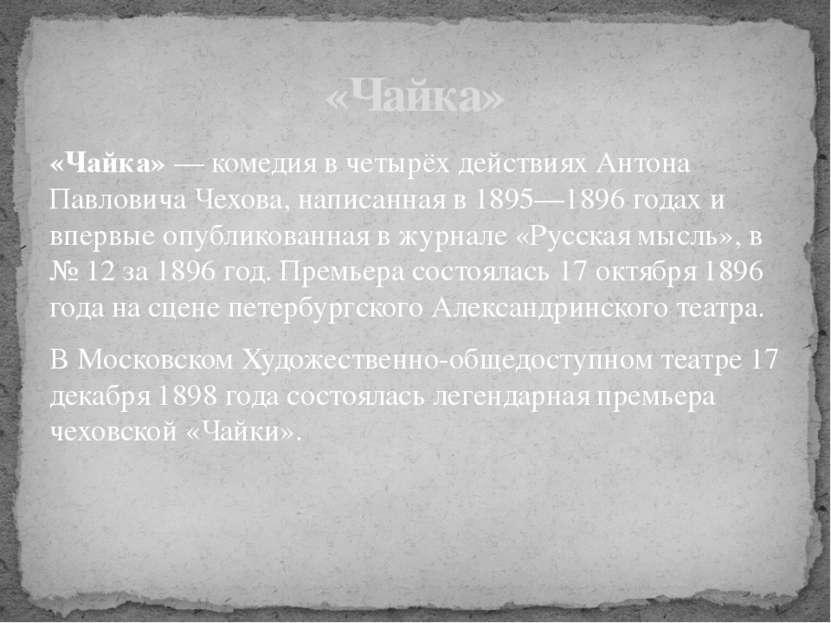 «Чайка» — комедия в четырёх действиях Антона Павловича Чехова, написанная в 1...