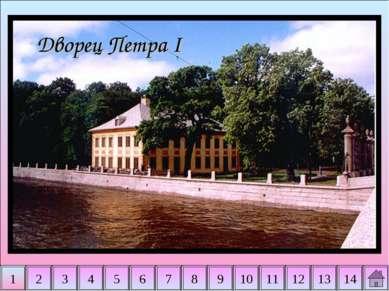 2 3 4 5 6 7 8 9 10 11 14 1 12 13 Дворец Петра I