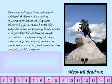 2 3 4 5 6 7 8 9 10 11 14 15 1 12 13 Медный всадник Памятник Петру, всем извес...