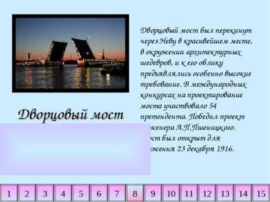 2 3 4 5 6 7 8 9 10 11 14 15 1 12 13 Дворцовый мост Дворцовый мост был перекин...