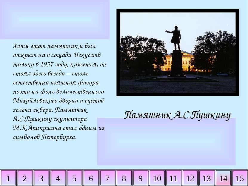 2 3 4 5 6 7 8 9 10 11 12 13 14 15 1 Памятник А.С.Пушкину Хотя этот памятник и...