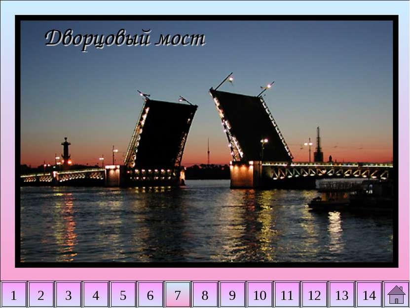 2 3 4 5 6 7 8 9 10 11 14 1 12 13 Дворцовый мост