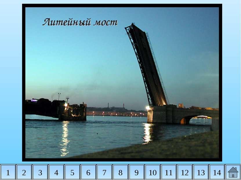 2 3 4 5 6 7 8 9 10 11 14 1 12 13 Литейный мост