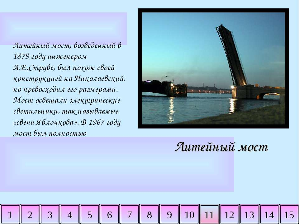 2 3 4 5 6 7 8 9 10 11 14 15 1 12 13 Литейный мост, возведенный в 1879 году ин...