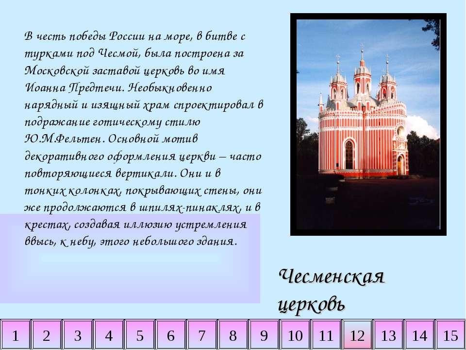 2 3 4 5 6 7 8 9 10 11 12 13 14 15 1 Чесменская церковь В честь победы России ...