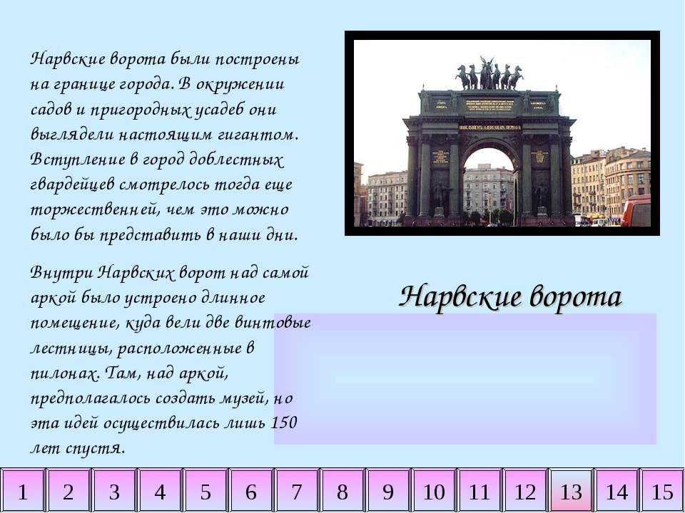 2 3 4 5 6 7 8 9 10 11 12 13 14 15 1 Нарвские ворота Нарвские ворота были пост...