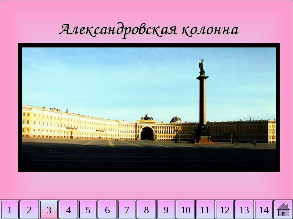 2 3 4 5 6 7 8 9 10 11 14 1 12 13 Александровская колонна