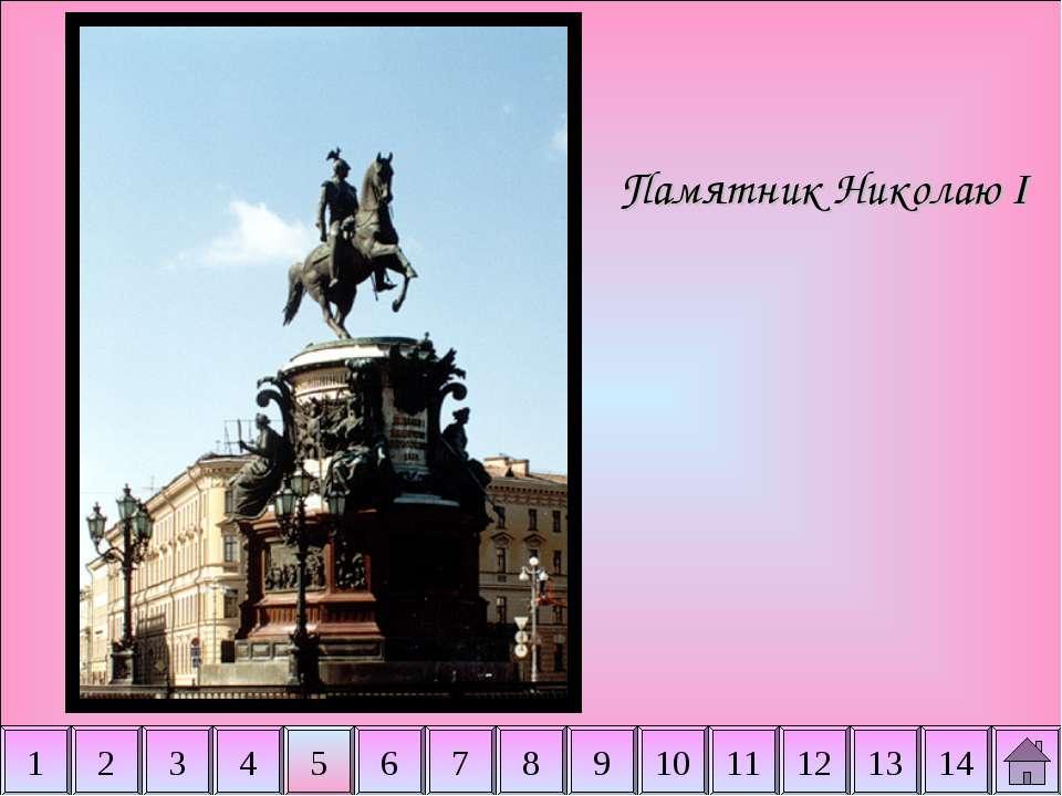 2 3 4 5 6 7 8 9 10 11 14 1 12 13 Памятник Николаю I