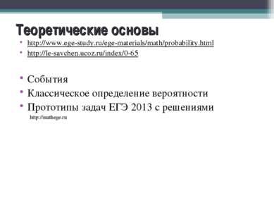 Теоретические основы http://www.ege-study.ru/ege-materials/math/probability.h...