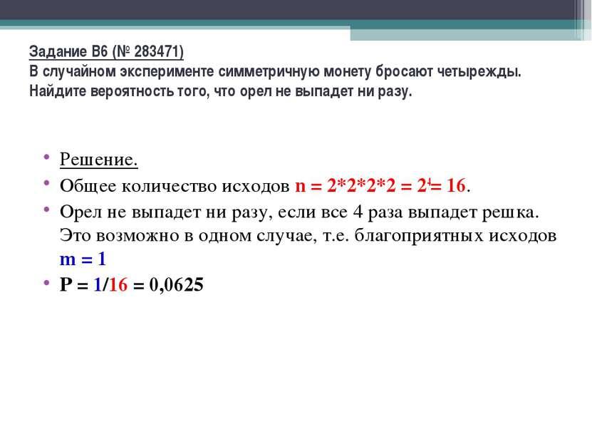 Задание B6 (№ 283471) В случайном эксперименте симметричную монету бросают че...