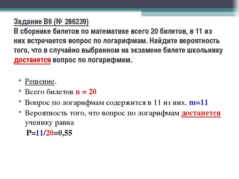 Задание B6 (№ 286239) В сборнике билетов по математике всего 20 билетов, в 11...