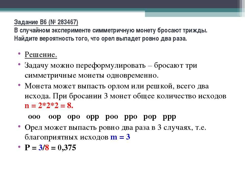Задание B6 (№ 283467) В случайном эксперименте симметричную монету бросают тр...