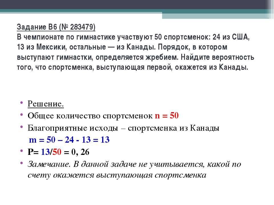Задание B6 (№ 283479) В чемпионате по гимнастике участвуют 50 спортсменок: 24...